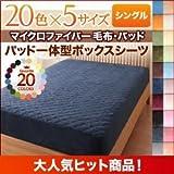 【単品】ボックスシーツ シングル モカブラウン 20色から選べるマイクロファイバー毛布・パッド パッド一体型ボックスシーツ単品