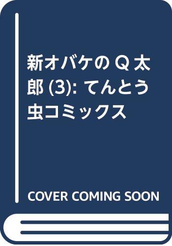 [画像:新オバケのQ太郎(3): てんとう虫コミックス]