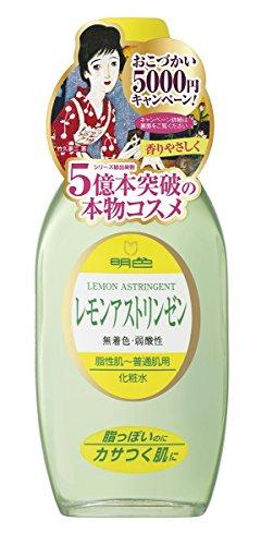 明色レモンアストリンゼン