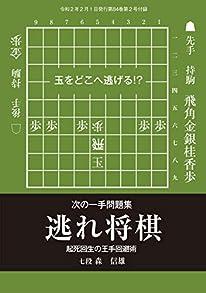 次の一手問題集「逃れ将棋」起死回生の王手回避術(将棋世界2020年2月号付録)