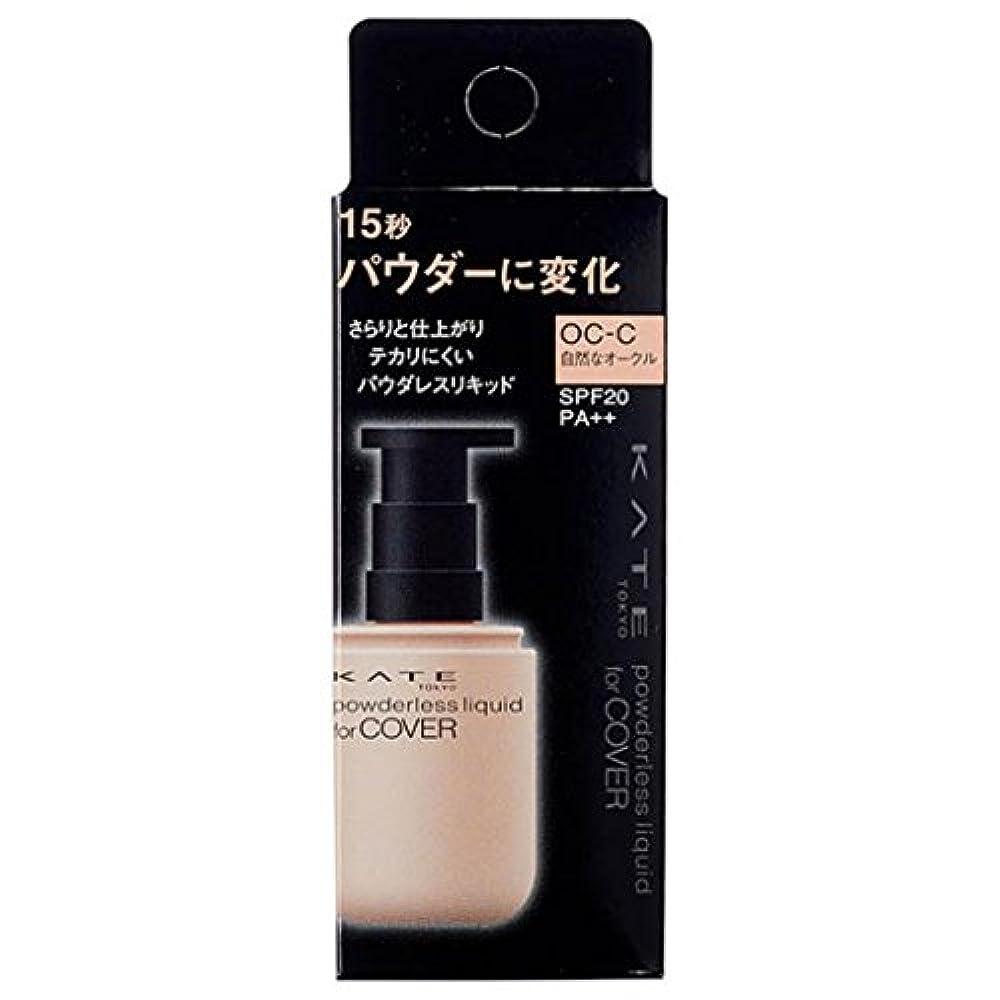 ストレージ証言する物理的なKATE(ケイト) カネボウ化粧品 パウダレスリキッド ファンデーション 30ml OC-C(オークル-C)
