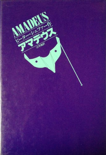 アマデウス (1982年)