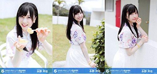 【永野芹佳】 公式生写真 AKB48 49thシングル 選抜総選挙 ロケ生写真 vol.1 3種コンプ
