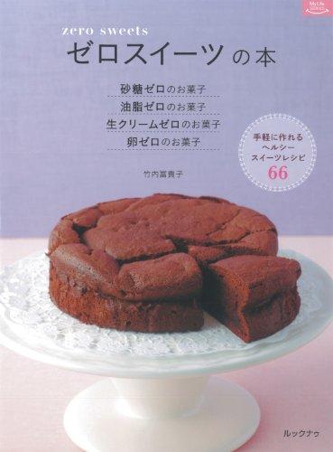 ゼロスイーツの本 (マイライフシリーズ)