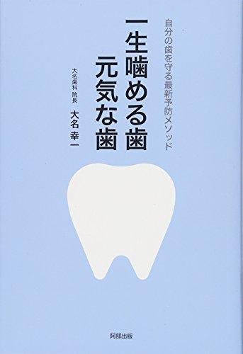 一生噛める歯 元気な歯 自分の歯を守る最新予防メソッド