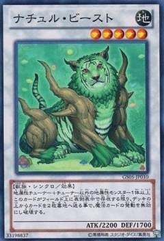 遊戯王/第8期/GS05-JP010 ナチュル・ビースト