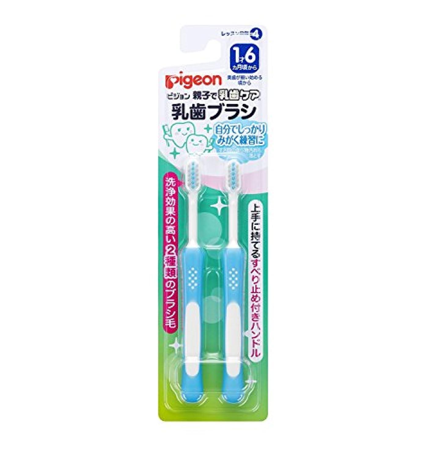 幸運な香ばしい通常ピジョン Pigeon 乳歯ブラシ ブルー レッスン段階4 2本入 奥歯が揃い始める頃から(1才6ヵ月~3才頃) 歯ぐきを傷つけず自分で「しっかりみがく」トレーニング