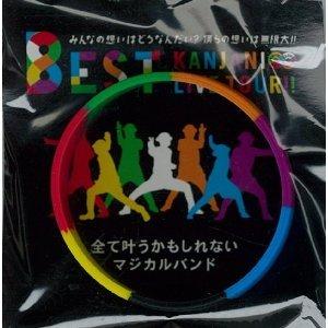 関ジャニ∞(エイト) 公式グッズ KANJANI∞ LIVE TOUR!! 8EST マジカルバンド みんなの想いはどうなんだい?僕らの想いは無限大!!