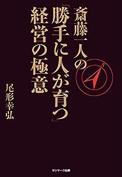 斎藤一人の「勝手に人が育つ」経営の極意の書影