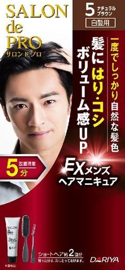 求人ペフハンサムサロンドプロ EXメンズヘアマニキュア ( 白髪用 ) 5 < ナチュラルブラウン >×3個セット (4904651183029)