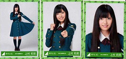 【上村莉菜 3種コンプ】欅坂46 会場限定生写真/サイレントマジョリティー衣装