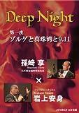 孫崎享 × 岩上安身 DeepNight 第一夜 「ゾルゲと真珠湾と9.11」