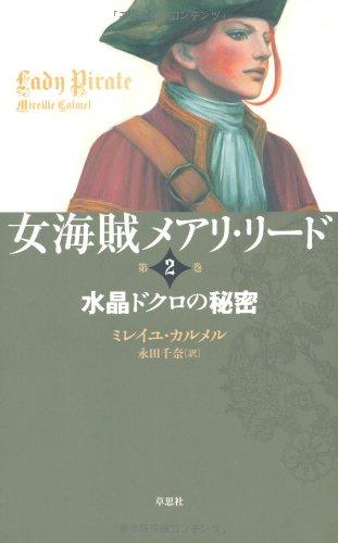 女海賊メアリ・リード 第2巻 水晶ドクロの秘密の詳細を見る