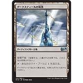 ダークスティールの城塞 マジックザギャザリング(MTG)基本セット2015(M15)シングルカード