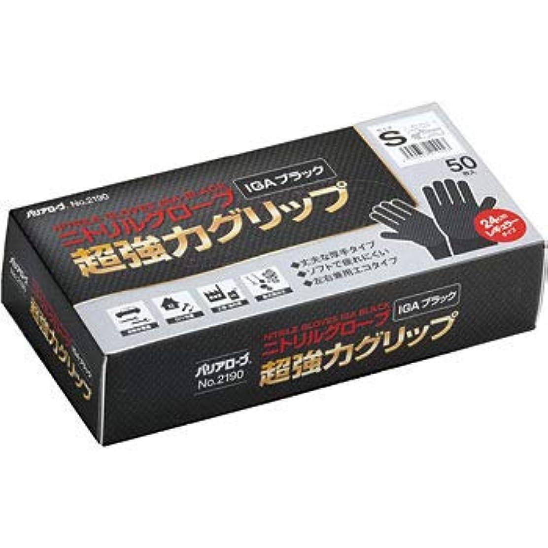 【ケース販売】 バリアローブ №2190 ニトリルグローブ IGAブラック 超強力グリップ (パウダーフリー) S 500枚(50枚×10箱)
