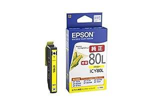 EPSON 純正インクカートリッジ  ICY80L イエロー 増量