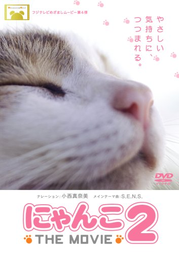 にゃんこ THE MOVIE2 [DVD]