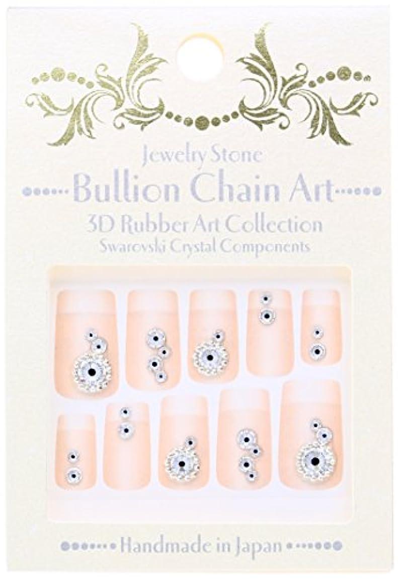 痛み掻く戦士BN 3Dラバーアートコレクション ブリオンチェインアート BJS-01