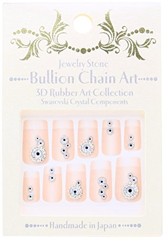 告発者談話スープBN 3Dラバーアートコレクション ブリオンチェインアート BJS-01