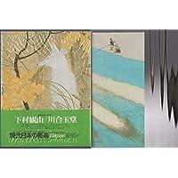現代日本の美術〈1〉下村観山・川合玉堂 (1977年)
