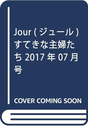 Jour(ジュール)すてきな主婦たち2017年7月号[雑誌]