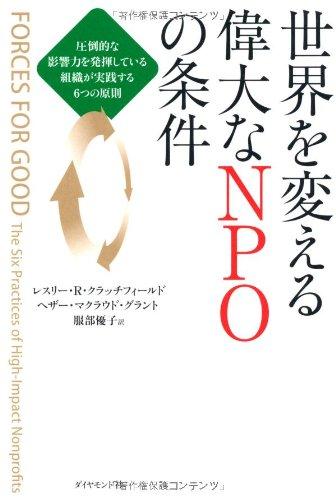 世界を変える偉大なNPOの条件——圧倒的な影響力を発揮している組織が実践する6つの原則
