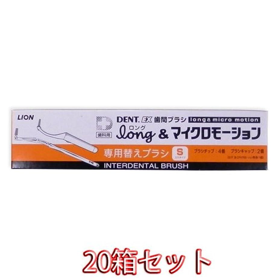 ライオン DENT . EX 歯間ブラシ long ロング & マイクロモーション 専用 替えブラシ 4本入 × 20個 S