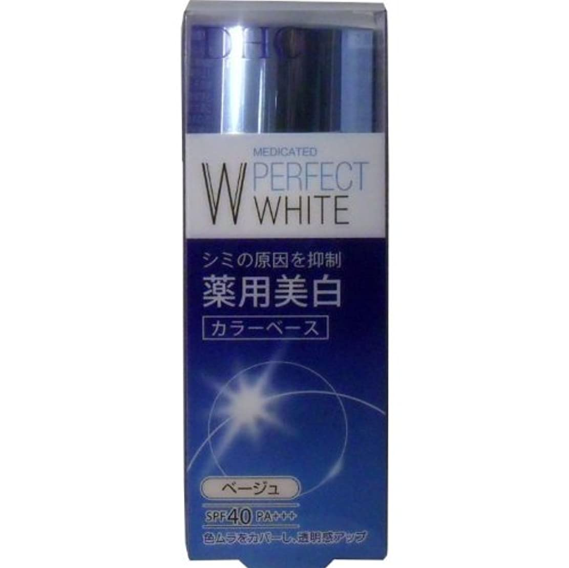 タッチ必須困難DHC 薬用美白パーフェクトホワイト カラーベース ベージュ 30g