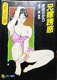 兄嫁誘惑 (フランス書院コミック文庫)