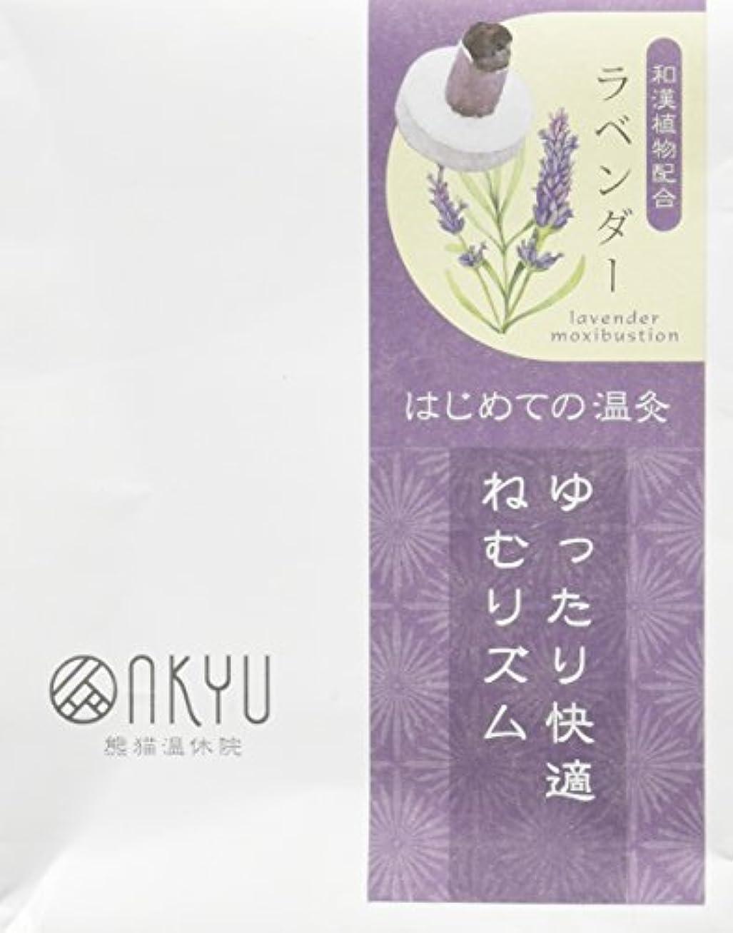 おなじみの廃棄する現像和漢植物配合 温灸 ラベンダーの温灸10粒