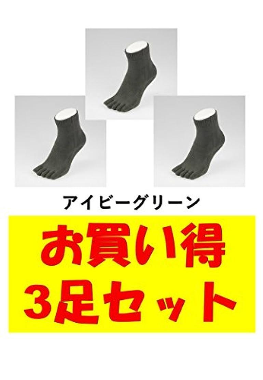サンダルに沿って拒絶するお買い得3足セット 5本指 ゆびのばソックス Neo EVE(イヴ) アイビーグリーン iサイズ(23.5cm - 25.5cm) YSNEVE-IGR