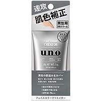 《セット販売》 資生堂 uno ウーノ フェイスカラークリエイター (30g)×2個セット メンズ 男性用 BBクリーム SPF30 PA+++