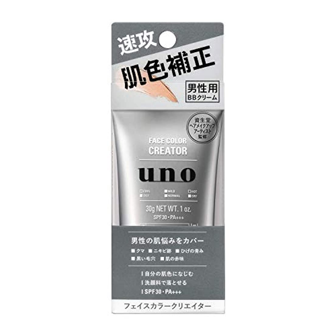 イノセンスコンパイル訴える《セット販売》 資生堂 uno ウーノ フェイスカラークリエイター (30g)×3個セット メンズ 男性用 BBクリーム SPF30 PA+++
