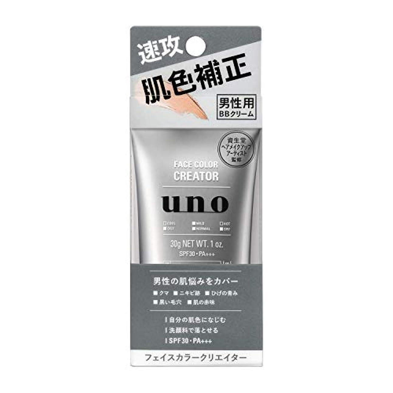 《セット販売》 資生堂 uno ウーノ フェイスカラークリエイター (30g)×3個セット メンズ 男性用 BBクリーム SPF30 PA+++