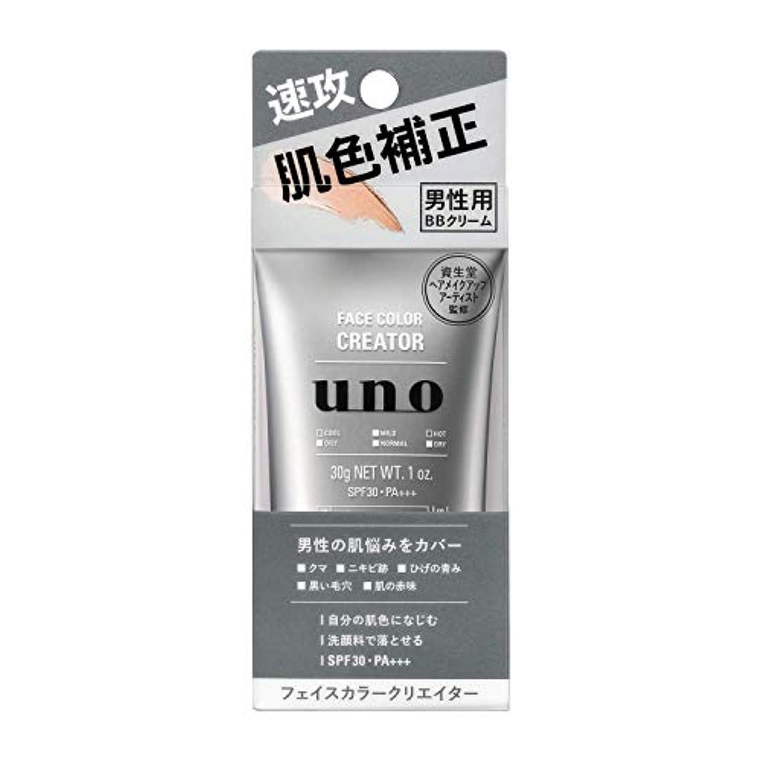 《セット販売》 資生堂 uno ウーノ フェイスカラークリエイター (30g)×4個セット メンズ 男性用 BBクリーム SPF30 PA+++