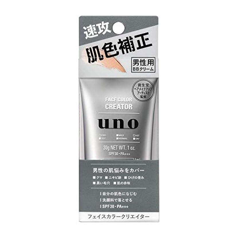 乳剤タンカー確認《セット販売》 資生堂 uno ウーノ フェイスカラークリエイター (30g)×2個セット メンズ 男性用 BBクリーム SPF30 PA+++