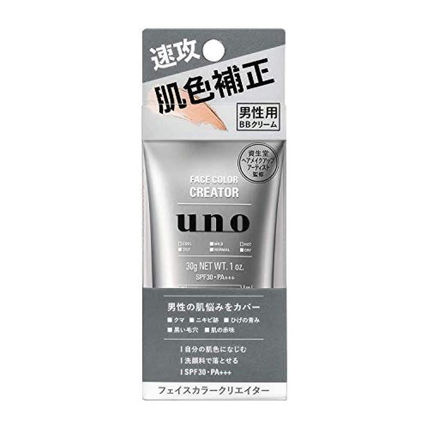 《セット販売》 資生堂 uno ウーノ フェイスカラークリエイター (30g)×5個セット メンズ 男性用 BBクリーム SPF30 PA+++