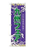 (お得な3枚セット)N_のぼり 26652 九州フェア 緑字青地 3枚セット