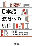 日本語教育への応用 (コーパスで学ぶ日本語学)