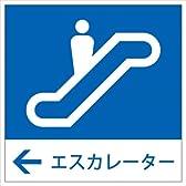 エスカレーター 左矢印← ステッカー シール 15cm×15cm