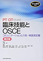 PT・OTのための臨床技能とOSCE コミュニケーションと介助・検査測定編 第2版