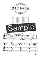 金子みすゞ「私と小鳥と鈴と」楽譜ピース(プリントアウト)版