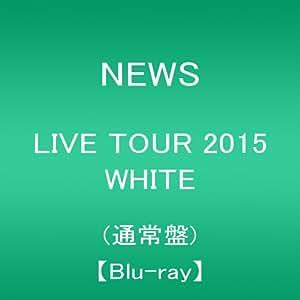 NEWS LIVE TOUR 2015 WHITE(通常盤) [Blu-ray]
