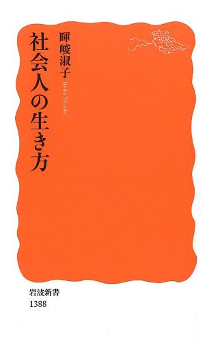 社会人の生き方 (岩波新書)の詳細を見る