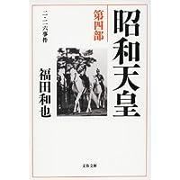 昭和天皇 第四部 二・二六事件 (文春文庫)