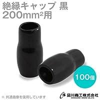 絶縁キャップ(黒) 200sq対応 100個