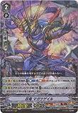 カードファイト!! ヴァンガード/V-BT03/011 忍竜 マガツゲイル RRR