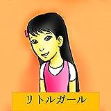A Little Girl (Japanese Edition)