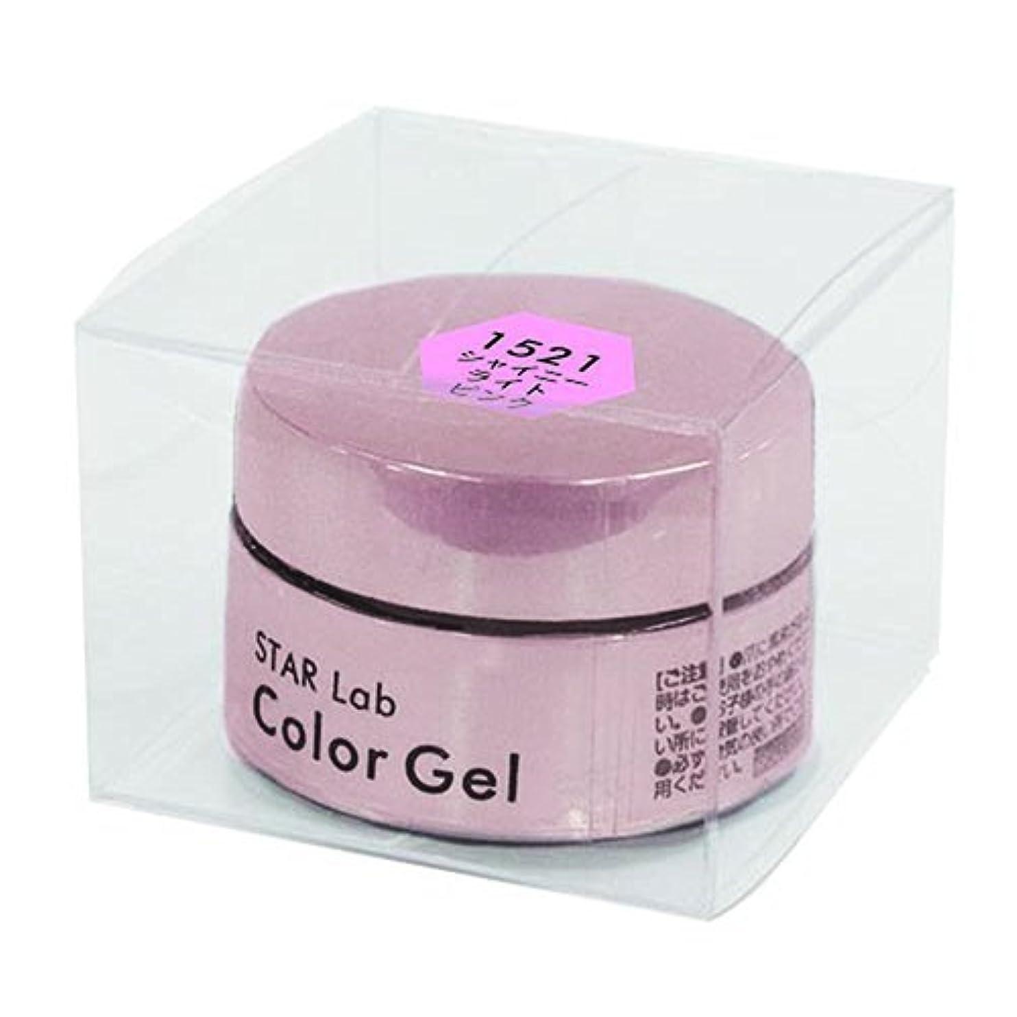 対抗ローブ乳製品スターラボ カラージェル SGE 1521 シャイニーライトピンク (4g)