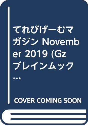 てれびげーむマガジン November 2019 (Gzブレインムック)